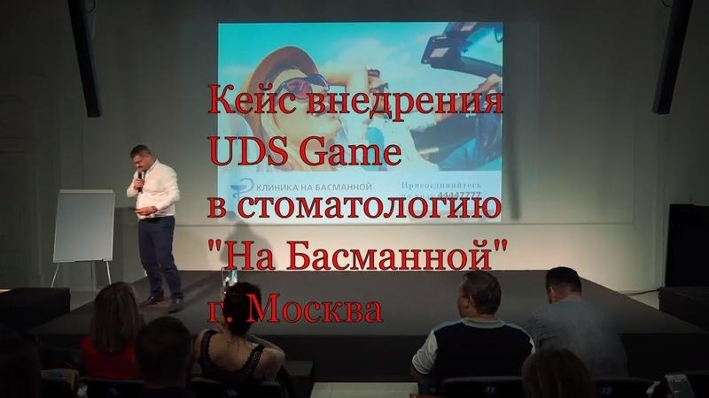 Внедрение UDS Game в «Клиника на Басманной»