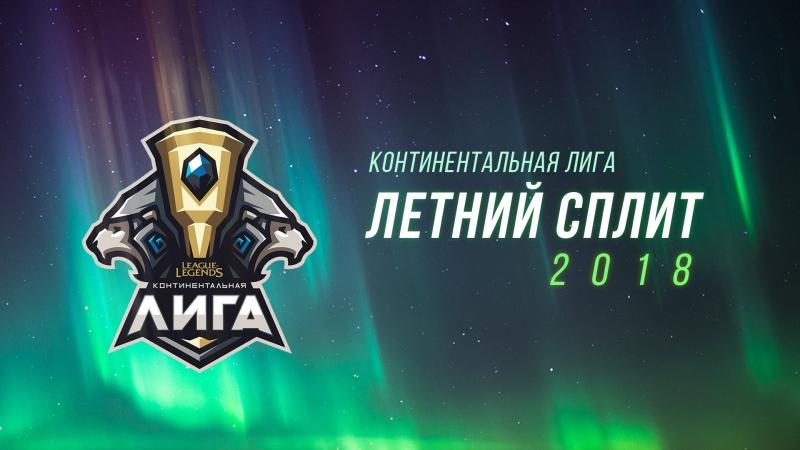 Континентальная лига Летний сплит 2018 – Неделя 5, День 1