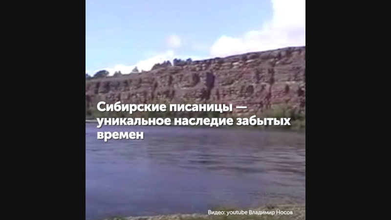 Сибирские писаницы уникальное наследие забытых времен l ТВОЯСИБИРЬ