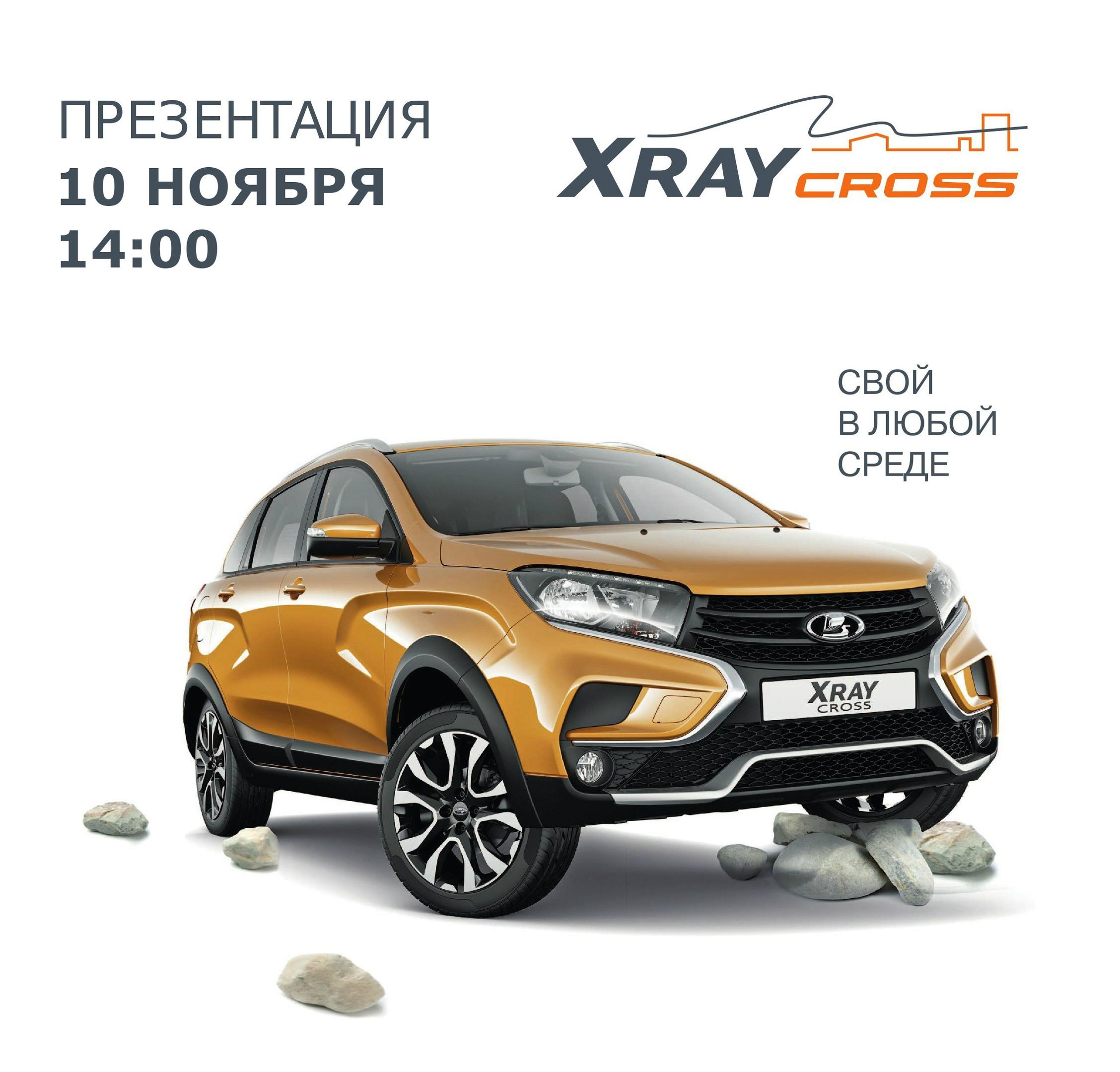 10 ноября в 14:00 презентация#LADAXRAYCROSSв Астрахани!