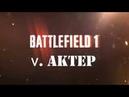 AkTep PUBG Battlefield 1 Trailer
