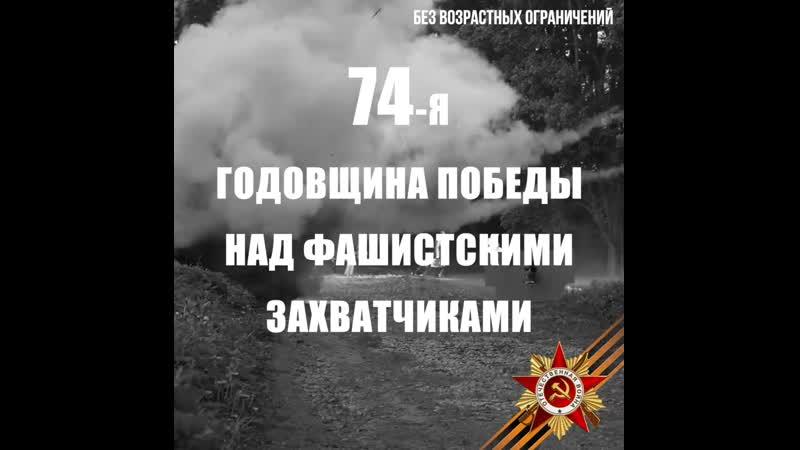 Большой праздник в честь 74-ой годовщины победы над фашистскими захватчиками