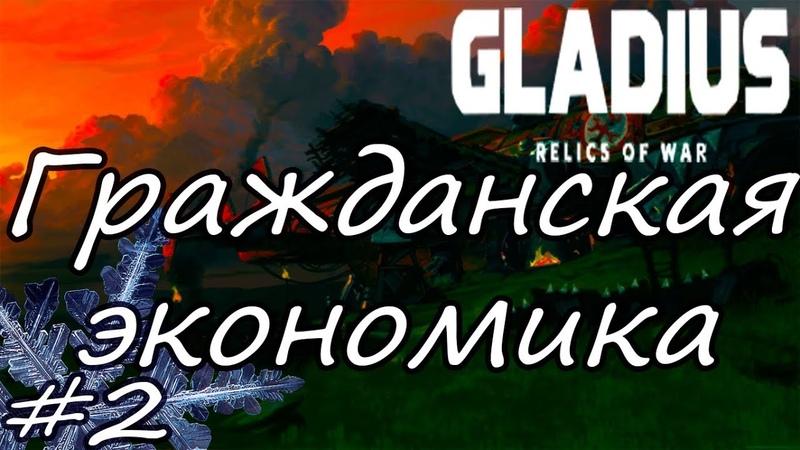 Орки. Невозможная сложность. Warhammer 40,000 Gladius - Relics of War 2