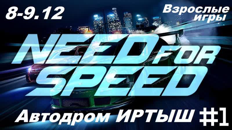 8-9.12 Need for speed 1 на Автодроме ИРТЫШ