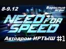 8 9 12 Need for speed 1 на Автодроме ИРТЫШ