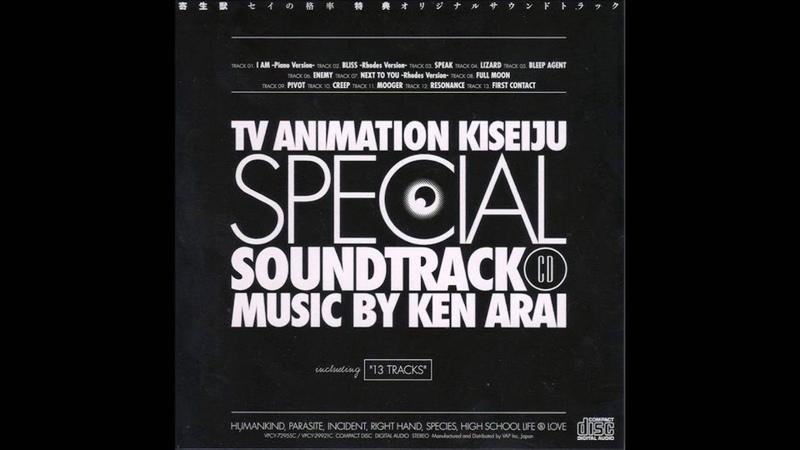 Parasyte -the Maxim- (Kiseijuu: Sei no Kakuritsu) Special Soundtrack - OST 8 - FULL MOON