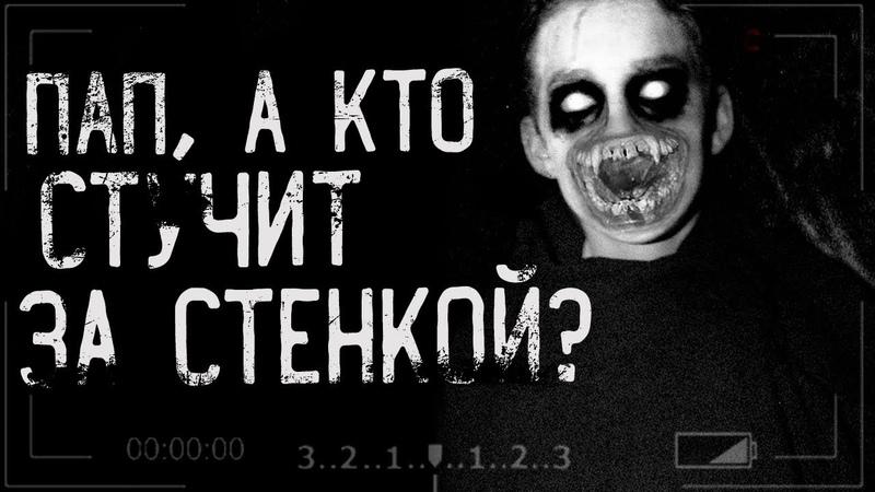 Страшные истории на ночь - ПАП,А КТО СТУЧИТ ЗА СТЕНКОЙ