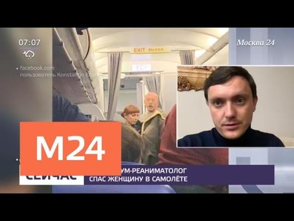 Певец Розенбаум спас пассажирку во время полета - Москва 24