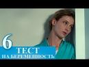 Тест на беременность 6 серия