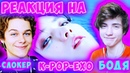 РЕАКЦИЯ С Bodya😎 EXO 'Electric Kiss' MV -Short Ver.- | РЕАКЦИЯ EXO Electric KissРЕАКЦИЯ НА K-POP😍