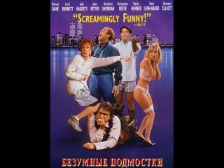Безумные подмостки / Не шуметь! / Noises off! 1992. 1080p. Перевод MVO CTC. VHS