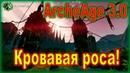 ArcheAge 3.0 - Кровавая роса / Сервер Эрнард / Фракция Own Way