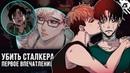 Убить Сталкера - Обзор манхвы Killing Stalking