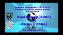 Алмаз (2006) vs Коммунар (2006) (08-12-2018)