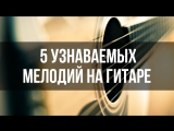 5 Узнаваемых Мелодий на Гитаре ( Crazy Frog, Мобильник из Бумера... )