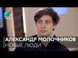 Новые люди. Выпуск #4 — Александр Молочников