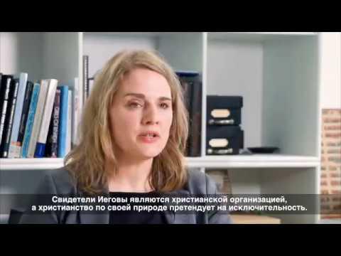 Анника Витамар Свидетели Иеговы