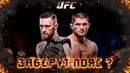 UFC 229 Это Пи*ец Хабиба лишат Титула