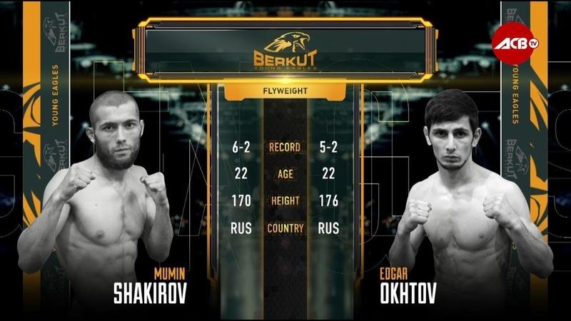 BYE 5: Эдгар Охтов – Мумин Шакиров