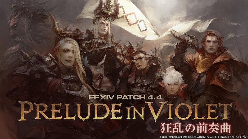 Final Fantasy XIV Stormblood Сюжет Prelude In Violet (Часть 2) (русские субтитры)
