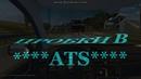 Подборка Упырей в ETS 2 от DAGGER35RUS 4