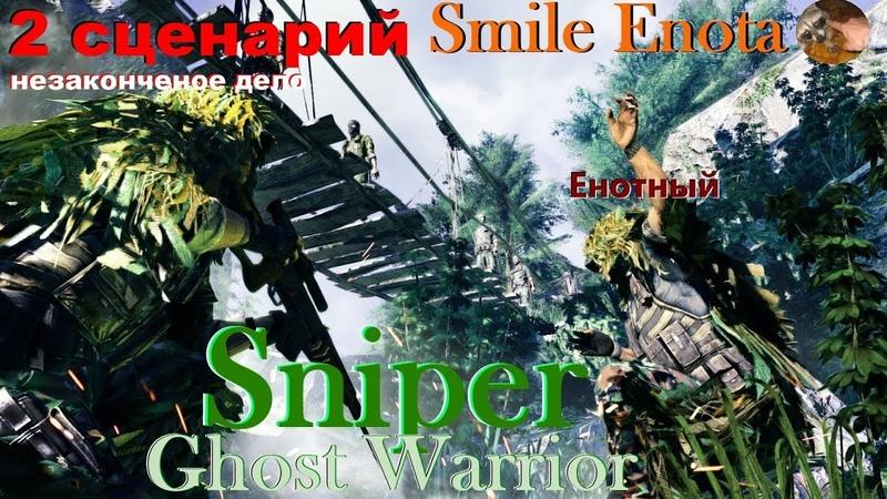 Sniper Ghost Warrior прохождение от Енотного Незаконченое дело
