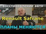 """Рено СафранRenault Safrane, """"ВОССТАНОВЛЕНИЕ АВТО, ПЛАНЫ МЕНЯЮТСЯ""""!!!"""