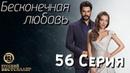 Бесконечная Любовь Kara Sevda 56 Серия. Дубляж HD1080