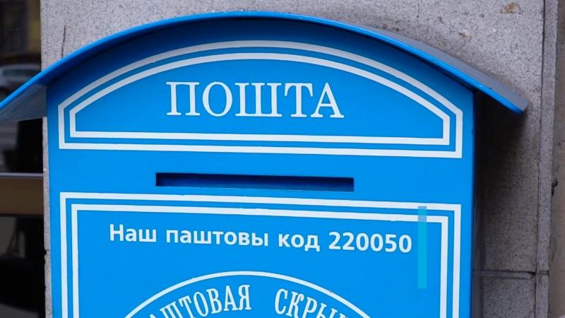РУП Белпочта