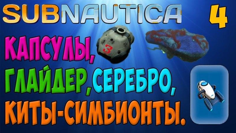 Subnautica 4 КАПСУЛЫ, ГЛАЙДЕР, СЕРЕБРО И КИТЫ-СИМБИОНТЫ