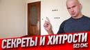 Как не ошибиться при монтаже межкомнатных дверей Секреты от Алексея Земскова