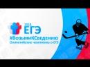 Олимпийские чемпионы желают успеха участникам ЕГЭ-2018