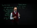 32. 2.1.4.2. Свойства средних молярных свойств. Правило рычага Школьная химия простая и интересная