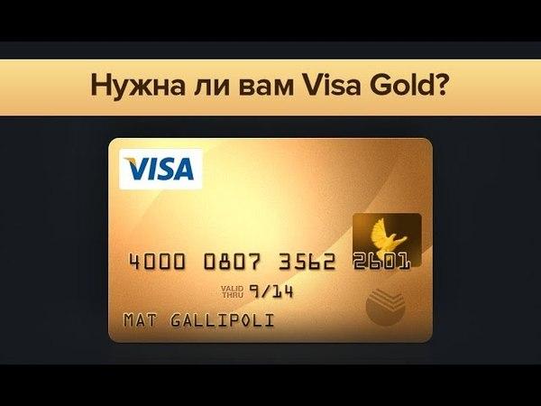 Visa Gold — особенности и возможности премиальной золотой карты с пакетом привилегий Сбербанк