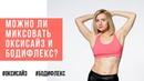 Можно ли миксовать бодифлекс и оксисайз Марина Корпан о бодифлекс и оксисайз для похудения