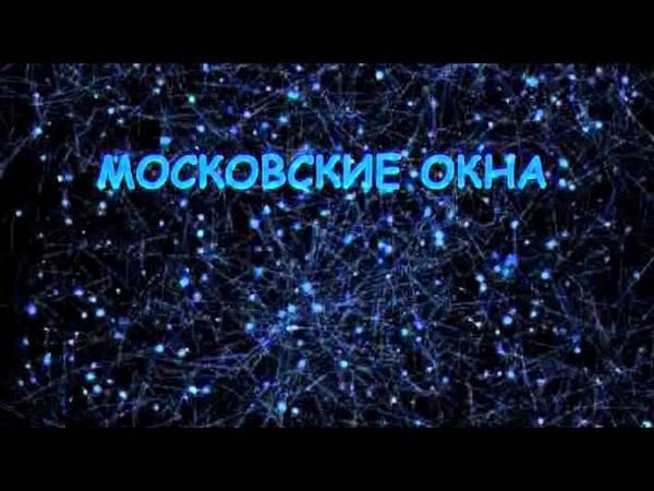 Московские окна (Гурченко Л.) караоке