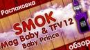 SMOK Mag Baby TFV12 Baby Prince НЕ ДЛЯ ВСЕХ