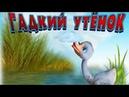 9 Вадим Зеланд Гадкий утенок