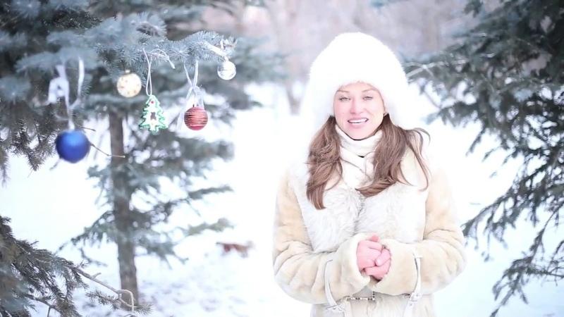 Новогоднее видеопоздравление Татьяны Владимировны Зареевой
