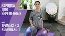 Зарядка для беременных Третий триместр Комплекс №1 Маша Ефросинина