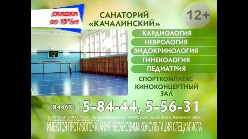САНАТОРИЙ КАЧАЛИНСКИЙ - СКИДКИ до 15 на лечение и отдых!