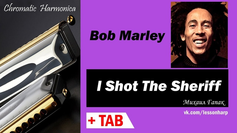 I Shot The Sheriff - Harmonica TAB - Михаил Гапак - Hohner CX12 Jazz