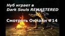 Нуб играет в Dark Souls REMASTERED смотреть онлайн 14