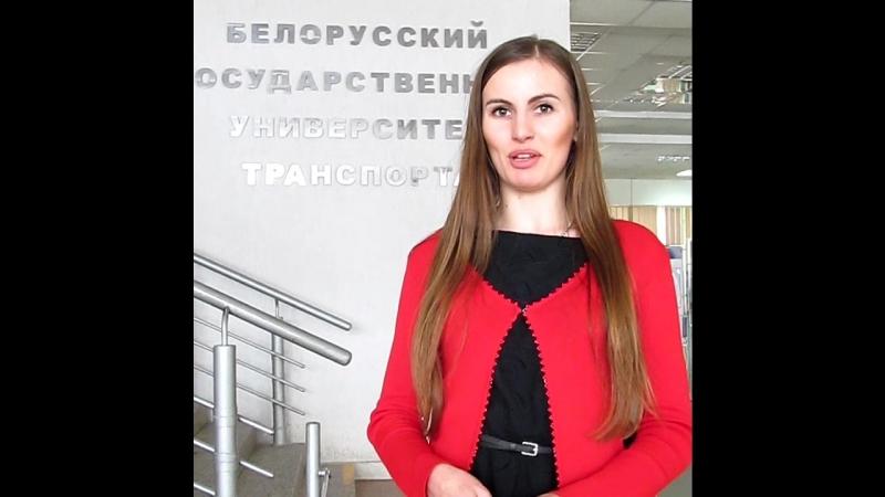 2. Кириенко Яна (БелГУТ)
