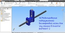 3d Моделирование без люфтовой гайки для чпу станка в Inventor Часть 5 ВАРИАНТ 2 3d