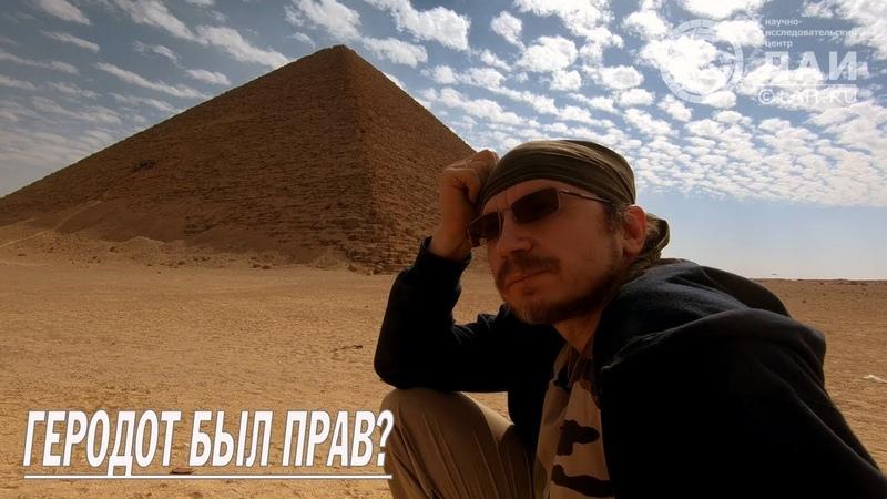 Пирамиды с точки зрения математика. Геродот был прав?