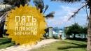 Пять лучших пляжей Нячанга. Вьетнам Полный обзор
