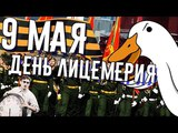 9 МАЯ - день лицемерия   Парад позора   Goose