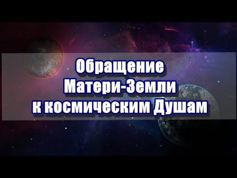 🔹Обращение Матери-Земли к космическим Душам-ченнелинг
