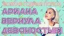 Ариана Гранде Тейлор Свифт Кимбра Всякая годная попса №2